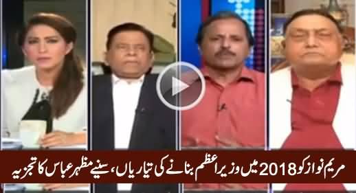 Mazhar Abbas Reveals How Nawaz Sharif Is Planning To Make Maryam Nawaz PM in 2018