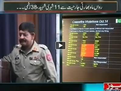 Mazrat Kay Sath (11 Pakistani Martyred in Indian Aggression) - 20th October 2014