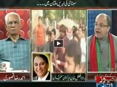 Mazrat Kay Sath Part - 2 (Tsunami Ki Lehrein Multan Mein) - 9th October 2014