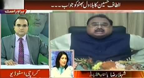 Mazrat Ke Saath (Altaf Hussain Reply to Bilawal Bhutto) – 17th September 2014