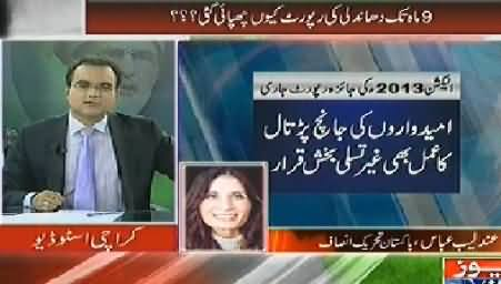 Mazrat Ke Saath (ECP Releases 2013 Election Report) – 23rd September 2014