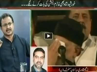 Mazrat Ke Saath (Khursheed Shah Ne Bhi Mid Term Ki Tajweez De Di) - 30th September 2014