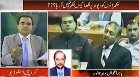 Mazrat Ke Saath (Special Transmission Azadi & Inqilab March) – 19th September 2014