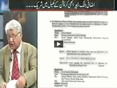 Mazrat Ke Saath (Two Mega Corruption Scandals Exposed) – 29th September 2014