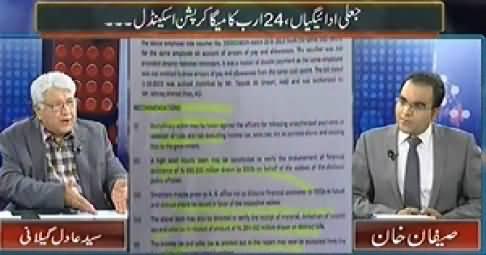 Mazrat Ke Sath (A.G Sindh 24 Billion Rs. Mega Corruption Scandal) - 7th August 2014