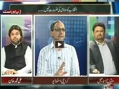 Mazrat Ke Sath (Akhir Arsalan Iftikhar Ne Resignation De Diya) – 3rd July 2014