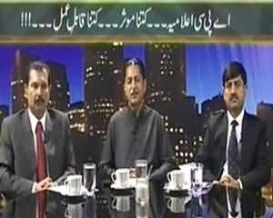 Mazrat Ke Saath (APC Decision .. How Much Effective How Much Applicable) - 9th September 2013