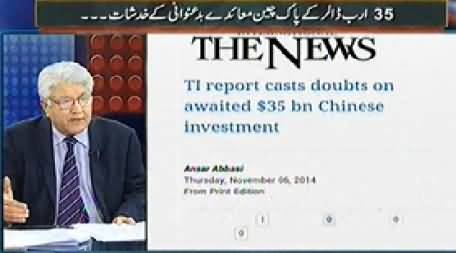 Mazrat Ke Sath (Chances of Corruption in Pak Chines Contracts) – 6th November 2014