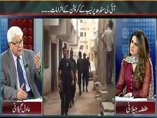 Mazrat Ke Sath (Corruption Allegations on IG Sindh) – 9th August 2015