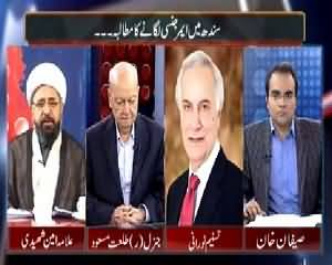 Mazrat Ke Sath (Demand to Impose Emergency in Sindh) - 2nd February 2015