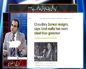 Mazrat Ke Sath (Five Mega Scandals Disclosed) – 7th February 2015