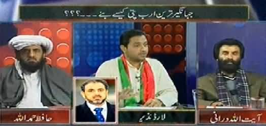 Mazrat Ke Sath (How Jahangir Tareen Became A Billionaire?) - 25th November 2014