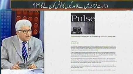 Mazrat Ke Sath (Irregularities in Finance Ministry) – 20th November 2014