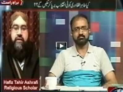 Mazrat Ke Sath (Is Tahir ul Qadri Going to Bring Revolution?) - 7th May 2014