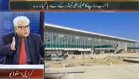 Mazrat Ke Sath (Islamabad Civil Aviation Exposed) – 27th December 2014