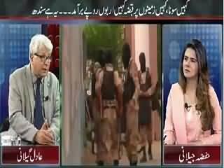 Mazrat Ke Sath (Corruption of Billion Rupees in Sindh) – 15th August 2015