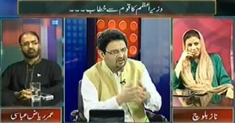Mazrat Ke Sath (Kal Nawaz Sharif Ka Qaum Se Khitab) – 11th August 2014