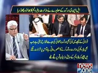 Mazrat Ke Sath (Petroleum Ministry Exposed on LNG) – 21st March 2015