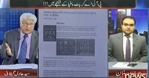 Mazrat Ke Sath (PIA Corrupt Mafia Ke Chungal Mein) – 25th July 2014