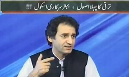 Mazrat Ke Sath (PTI Govt's Efforts For Govt Schools in KPK) – 26th July 2014