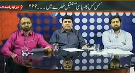 Mazrat Ke Sath (PTI Vs PMLN, Kis Kis Ka Siasi Mustaqbil Khatre Mein) – 9th July 2014