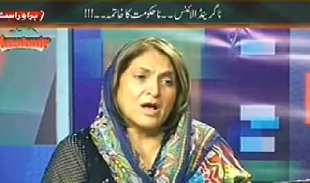 Mazrat Ke Sath (PTI Will Not Be Part of Any Grand Alliance) – 26th June 2014