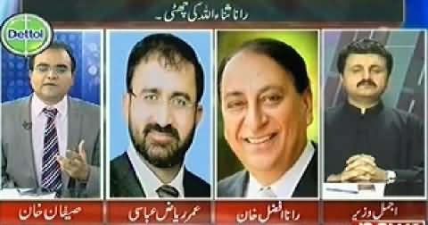 Mazrat Ke Sath (Punjab Govt Fired Rana Sanaullah) – 20th June 2014