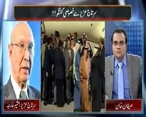 Mazrat Ke Sath (Sartaj Aziz Exclusive Interview) - 23rd January 2015