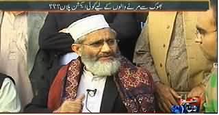 Mazrat Ke Sath (Siraj ul Haq Exclusive Interview) - 31st December 2014