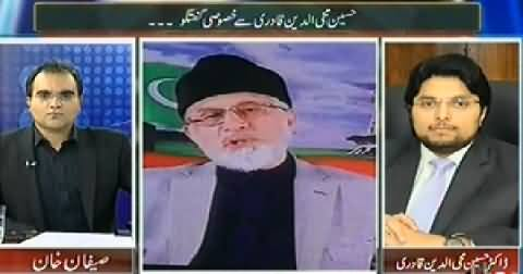 Mazrat Ke Sath (Special Talk with Dr. Tahir ul Qadri's Son Hussain Mohayudin) – 19th June 2014
