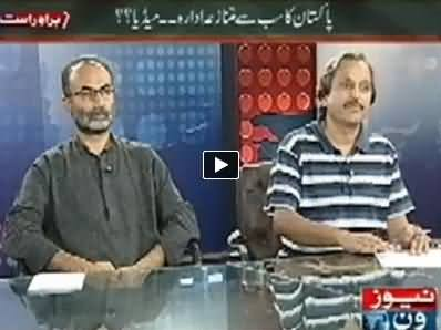 Mazrat Ke Sath (There Were only 15000 People in Jalsa) – 12th May 2014