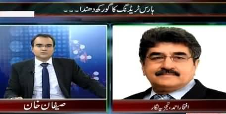 Mazrat Ke Sath (What is This Horse Trading??) – 3rd March 2015