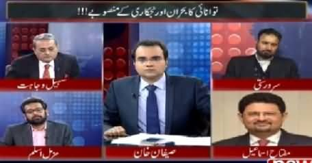 Mazrat Ke Sath (Where Are Energy Projects) - 3rd February 2015