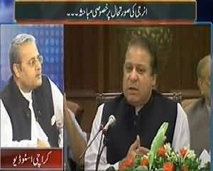 Mazrat Ke Sath (Why Delay in Power Projects) – 30th December 2014