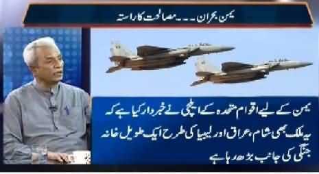 Mazrat Ke Sath (Yemen Mein Khana Jangi Aur Pakistan) – 2nd April 2015