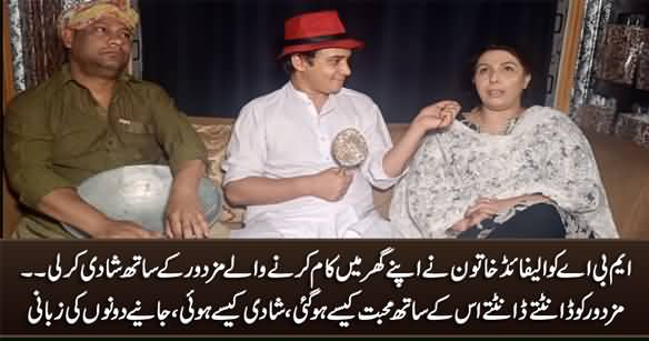 MBA Qualified Lady Got Married To A Labourer, Unbelievable Love Story