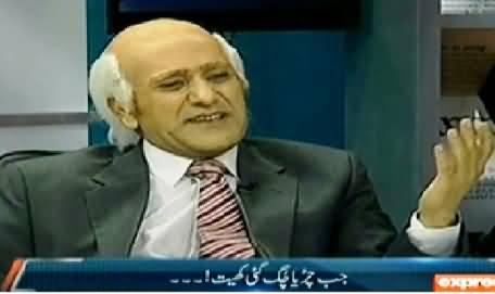 Media Azaad Hai On Express News – 4nd February 2015