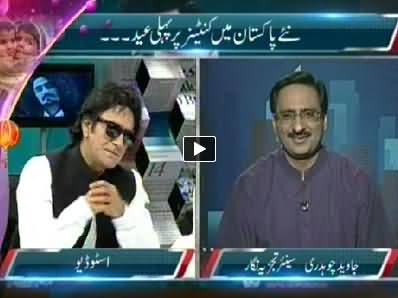 Media Azaad Hai On Express News – 7th October 2014
