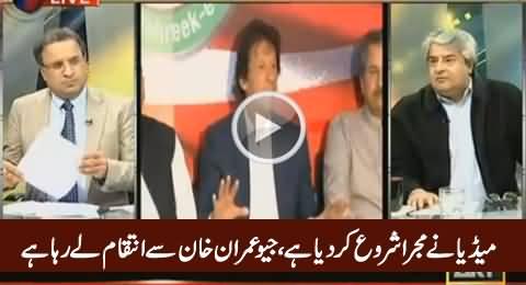 Media Is Doing Mujra on Imran, Reham Issue & Geo Is Taking Revenge From Imran Khan