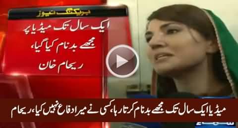 Media Kept Maligning Me And No One (Imran Khan) Defended Me - Reham Khan