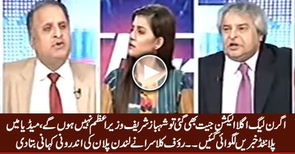 Media Mein Planted Khabarein Lagwayi Gayein - Rauf Klasra Revealed Inside Story of London Plan