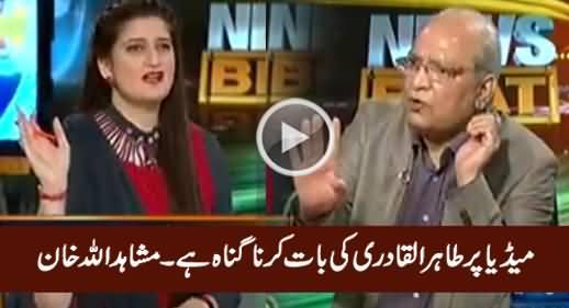 Media Par Tahir ul Qadri Ki Baat Karna Bhi Gunaah Hai - Mushahid Ullah Khan
