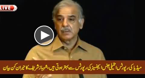 Media Reports Are Factually Better Than Intelligence Agencies Reports - Shahbaz Sharif's Shocking Statement