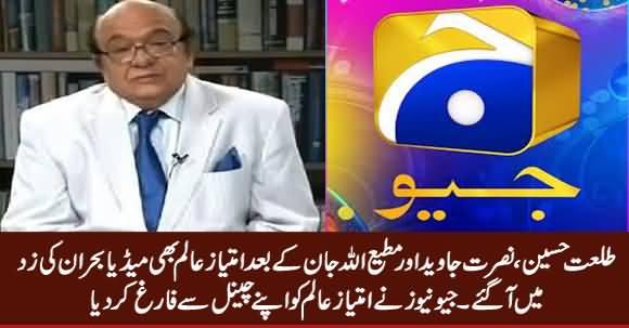Media's Financial Crunch: Geo News Fired Imtiaz Alam