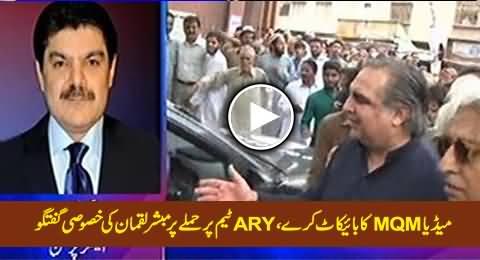 Media Should Boycott MQM - Mubashir Luqman Views About MQM's Attack on ARY Team