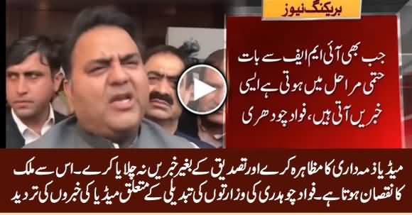 Media Should Show Some Responsibility, Fake News Damage Country - Fawad Chaudhry