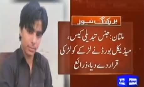 Medical Board Declares Boy As Girl in Multan After Examining