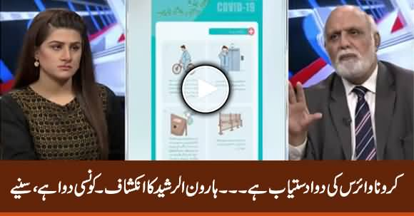 Medicine For Coronavirus Is Available - Haroon Rasheed Reveals The Name of Medicine