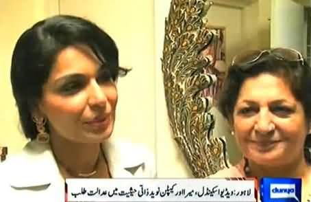 Meera and Captain Naveed Video Scandal: Court Summoned Both to Clarify
