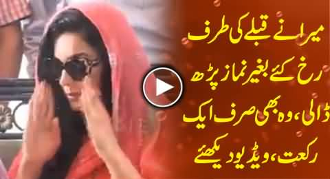 Meera Offers Only One Rakat Prayer Without Turning Her Face Towards Qibla